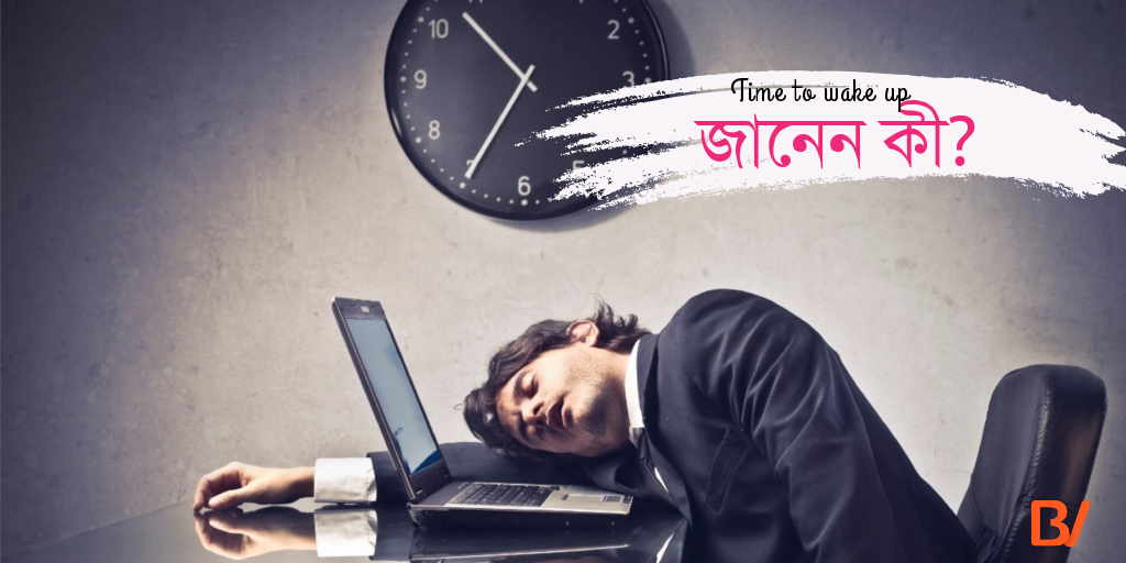 Bangla Vibe-sitting for long time can kill you