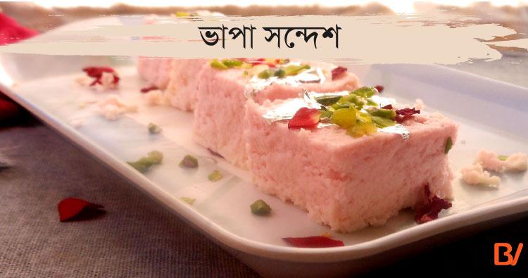 bangla-vibe-vapa-shondeshnn