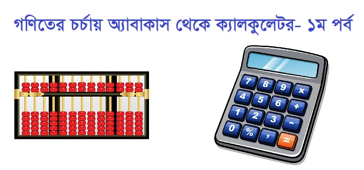 from-abacus-to-calculator
